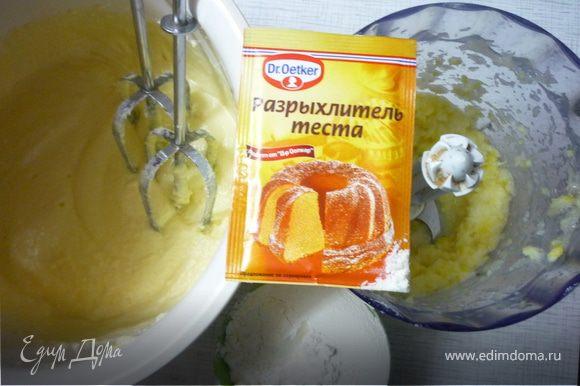 Разогреваем духовку до 180*С. Лимон режем на крупные кусочки, удаляя косточки и полностью измельчаем в блендере или на мясорубке. Муку просеиваем и смешиваем с разрыхлителем.