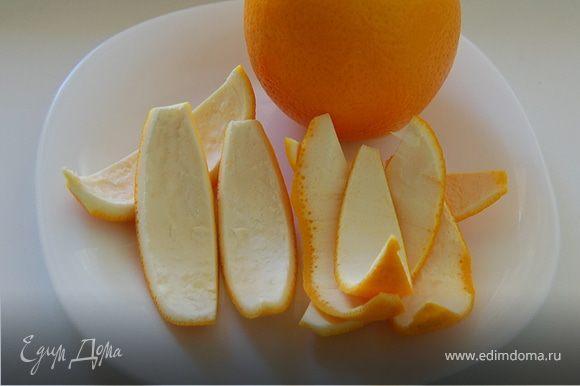 Апельсины очистить от кожуры сделав 6-8надрезов.