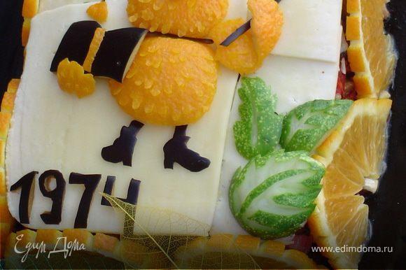 Нарезаем апельсин дольками и оформляем ими края салата. Приятного аппетита!!!