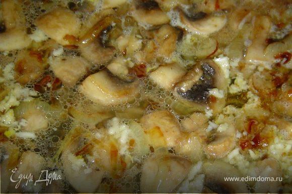 Грибы нарезаем крупно, лук - полукольцами, чеснок - мелко.Лук и грибы обжариваем на оливковом масле, в конце добавляем чеснок, солим и перчим.