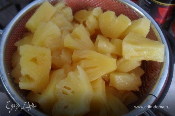 С ананасов слить сироп.