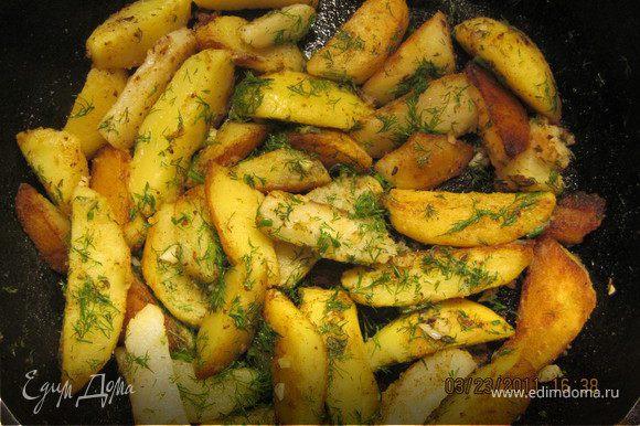 Картофель помыть , почистить , разрезать на крупные дольки.Опустить в кипящую воду на 10 минут. На сковороде разогреть сливочное и оливковое масло . Дольки картофеля выложить на сковороду и обжарить на сильном огне со всех сторон. Когда образуется аппетитная корочка посолить , посыпать измельченным укропом и чесноком. Дать подружиться ингредиентам минут 10 .