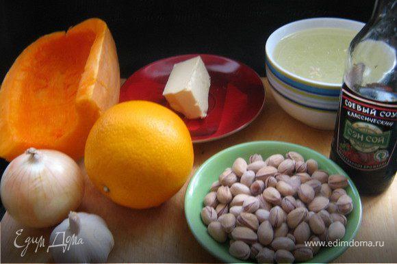 Не обходимые продукты: 800 г тыквы(уже очищенной от семян и кожуры) 150 г фисташек 2 ст.ложки сахара 1 апельсин 1 средняя репчатая луковица пару зубчков чеснока 2 ст.ложки сливочного масла 1 не полная чайная ложка порошка карри 50 мл соевого соуса 400 мл.куриного бульона(или овощного) чёрный перец по вкусу