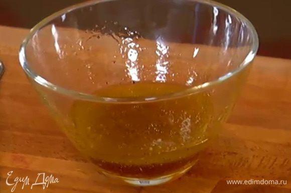 Приготовить заправку, соединив оставшийся лимонный сок, оливковое масло, соль и свежемолотый перец.