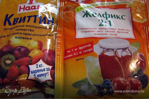 Итак «Желфикс» - желеобразующее вещество из пектина яблок и цитрусовых, сохраняет вкус свежих фруктов и ягод. Экономит сахар.