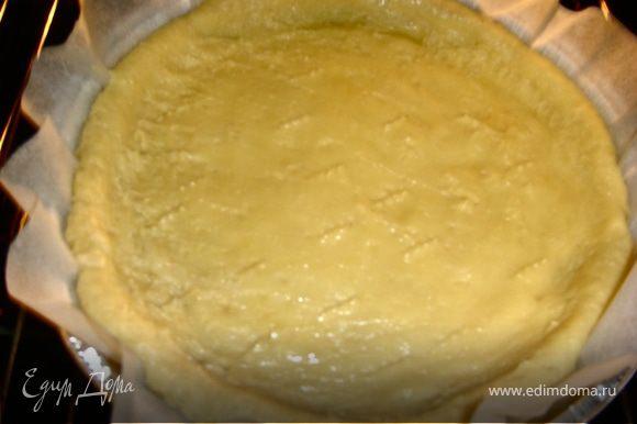 Масло порубить и перетереть с мукой в крошку, замесить тесто из всех указанных ингредиентов. Завернуть в пленку и убрать в холодильник. Затем распределить по дну формы (d28), потыкать вилкой и поставить в духовку 180С и печь до полу готовности, 15-20 мин.