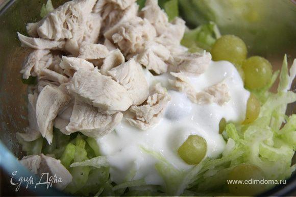 4. Смешиваем салат, сельдерей с виноградом(изюм). Добавляем кусочки отварной куры, йогурт, соль.