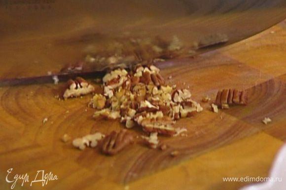 Орехи пекан измельчить ножом.