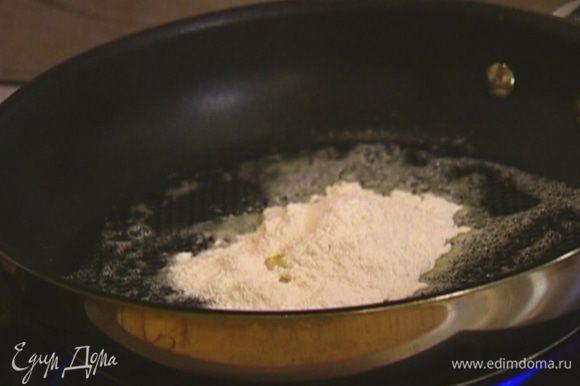 Разогреть в небольшой сковороде сливочное масло, всыпать муку и, непрерывно перемешивая, обжарить.