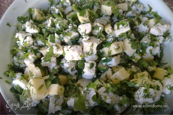 Для начинки сыр порезать кубиками1,5х1,5, зелень порубить, всё смешать, посолить, разбить 2 яйца и перемешать вместе с сыром и зеленью.
