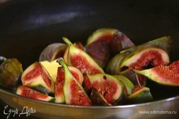 Приготовить соус: разогреть в сковороде сливочное масло и прогреть инжир так, чтобы он закарамелизировался.