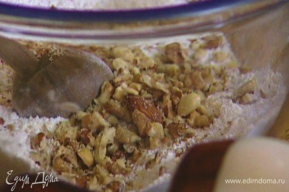 Муку смешать с сахаром, разрыхлителем, орехами и солью.