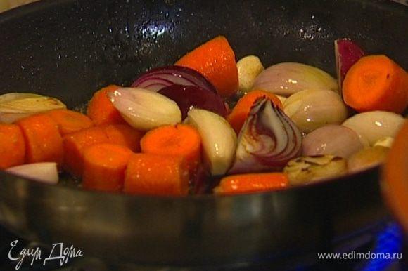 Обжарить морковь, чеснок, красный лук и шалот в сковороде, в которой жарилась баранина.