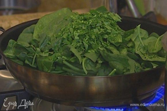 Растопить в сковороде сливочное масло, отправить туда шпинат и петрушку, влить лимонный сок, все перемешать и через минуту снять с огня.