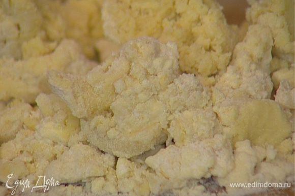 Приготовить тесто: муку, 100‒125 г предварительно охлажденного сливочного масла, 50 г сахара, желток, 2‒4 ст. ложки ледяной воды и соль перемешать в блендере, выложить на рабочую поверхность, собрать тесто в шар, завернуть в пищевую пленку и отправить на полчаса в холодильник.