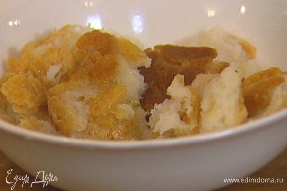 Хлеб поломать на кусочки и замочить на некоторое время в теплой воде, затем отжать.