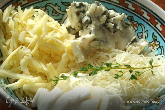 Для начала отмерить нужное количество сыра. Сыр с плесенью нарезать кубиками, твердый сыр натереть на мелкой терке, а «Моцареллу» порвать на кусочки.