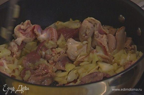 Куриные потроха промыть, отправить в сковороду к луку, посолить, поперчить и обжарить до полуготовности.