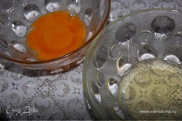 Желтки отделили от белков, желтки взбили с 3-я ложками сахара, белки с одной ложкой сахара бо блеска. Можно использовать сахарную пудру.