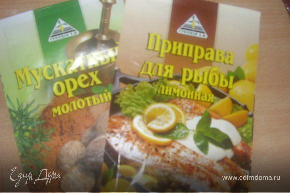 Солим ,перчим,приправляем хорошо мускатным орехом,приправой для рыбы.