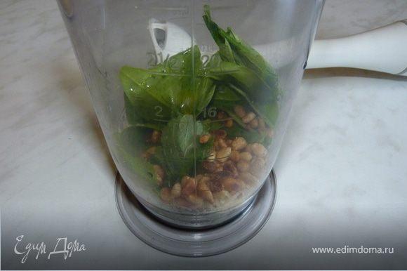 Для соуса сложить все ингредиенты в чашу миксера, измельчить.