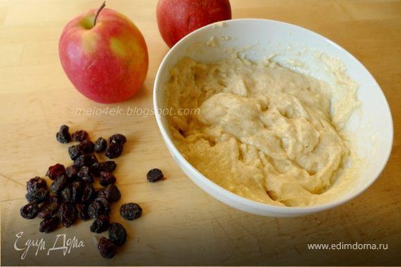 В тесто добавить яблоки и изюм. Снова быстро перемешать.