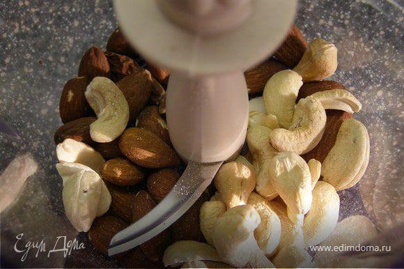 Начнём с теста. Орехи измельчить в блендере в крошку.