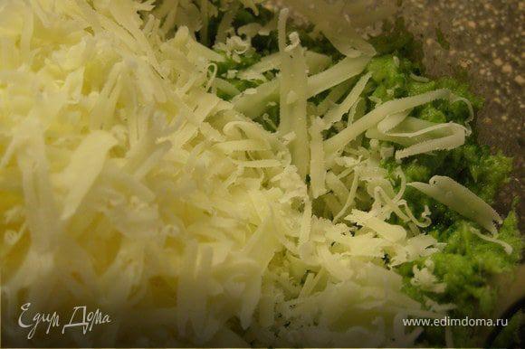К пюре из брокколи добавить тёртый сыр (оставить горсть на посыпку) и чёрный перец. Перемешать.
