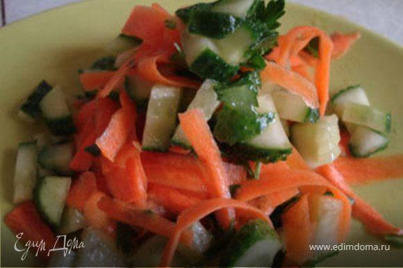 В это время сделать салат. Порезать огурец кубиками. Можно снять кожицу( ну это по вкусу). Морковь мелко порезать. Я люблю нарезать на мелкие пластинки с использованием овощечистки. Добавить зелень.Посолить. Заправить любым растительным маслом и лимонным соком.