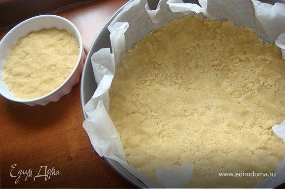 Собираем пирог. Форму для выпечки смазать маслом. Половину теста растереть в руках и выложить им дно формы.