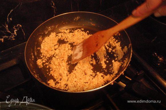 Затем добавим муку и обжарим ее до золотистого цвета. Это делается для того, чтобы соус приобрел янтарный цвет.