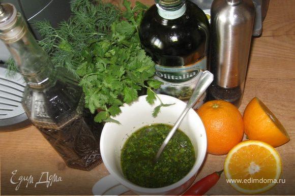 Начнем с дрессинга, так как ему стоит настояться и напитаться вкусом зелени и чили: 1. мелко порубим всю зелень 2. мелко порежем и перчик-чили 3. смешаем в чашке (или любой другой емкости) оливковое масло с винным уксусом и апельсиновым соком 4. добавляем в полученную масло-уксусно-соковую смесь нарезанную зелень , порезанный перчик и посыпаем ССЧП 5. закрываем пищевой пленкой и оплавляем в холодильник практически до конца приготовления, т.е. минут 30 :-)