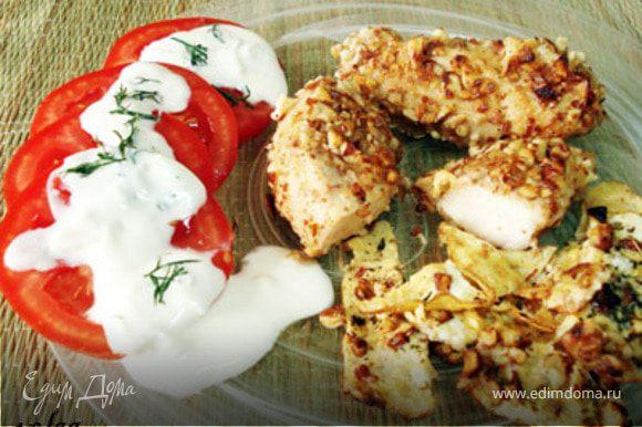 Мясо подавать со свежим помидором, омлетом. Помидоры полить соусом (смешать сметану, йогурт, рубленный чеснок и зелень)