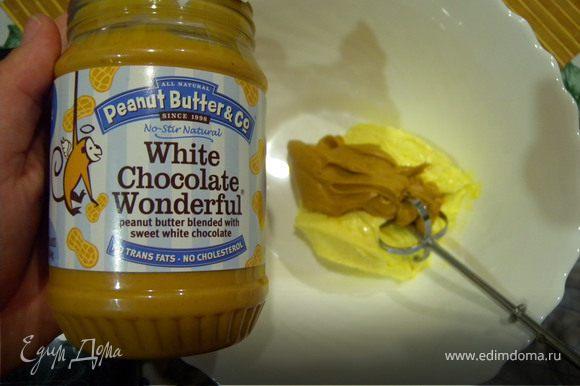Приготовить масляный крем из мягкого масла и арахисового масла без крупинок. У меня еще оно к тому же с белым шоколадом :-)