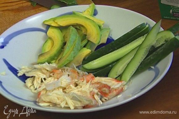 Огурец, авокадо и крабовое мясо нарезать длинными полосками.