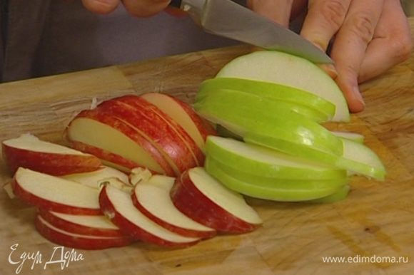 Яблоки освободить от сердцевины с семечками и тонко нарезать.