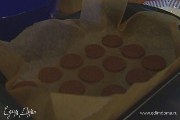 Выложить печенье на противень, застеленный бумагой для выпечки. Выпекать 5–6 минут.