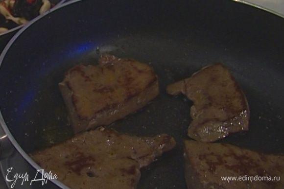 Разогреть в сковороде 2 ст. ложки оливкового масла и обжаривать печень по 1–2 минуты с каждой стороны, затем выложить на блюдо и накрыть фольгой.