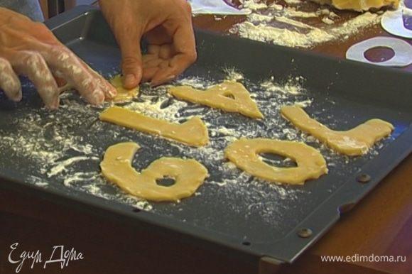 Противень присыпать мукой, уложить на него печенье и выпекать в разогретой духовке не более 8–10 минут.