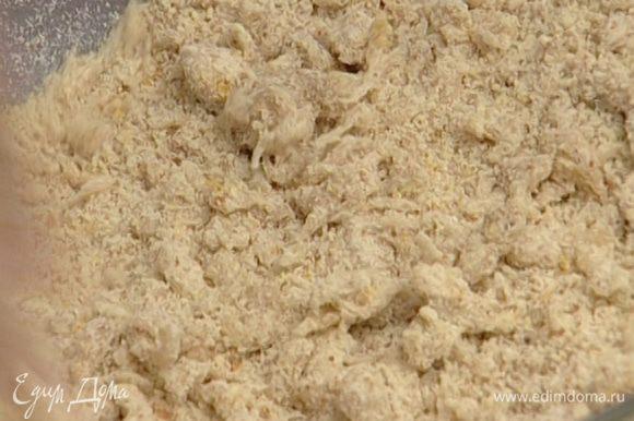 Добавить сахарный сироп, перемешать все до состояния крупной крошки и поставить в холодильник на 2 часа.