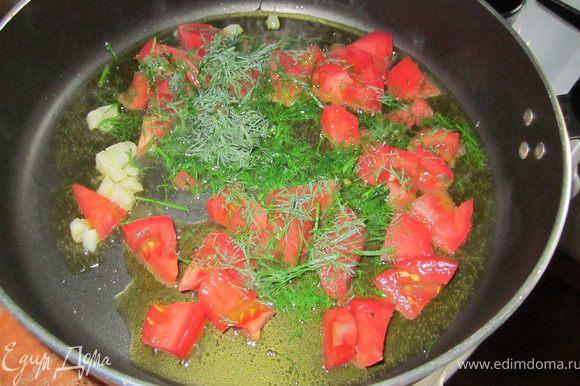 Чеснок мелко порубить, обжарить. Томат очистить от кожуры, порезать на небольшие кусочки, добавить в сковороду с чесноком. Прогреть 3-4 минуты. Добавить зелень.