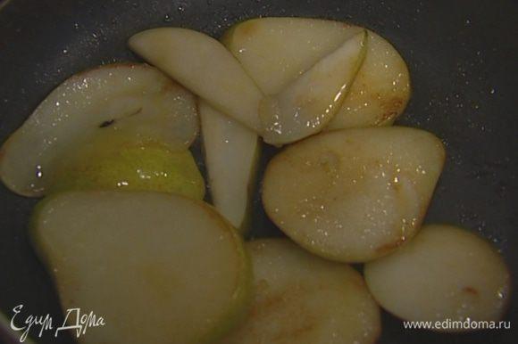 Разогреть в сковороде сливочное масло и закарамелизировать груши с обеих сторон.