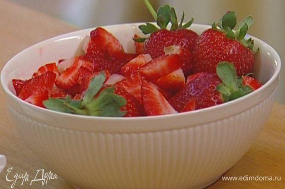 Клубнику нарезать маленькими кубиками, оставив несколько ягод для украшения.