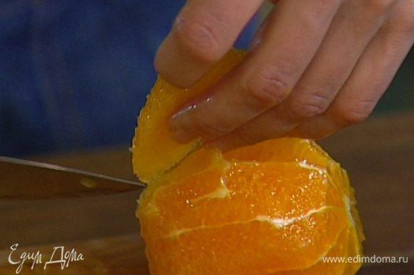 Апельсины разрезать острым ножом на сегменты и удалить пленки, так чтобы осталась только мякоть.