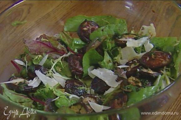 Глубокую салатницу смазать лимоном. Выложить слоями грибы, салат, снова грибы, присыпать оставшимся пармезаном.