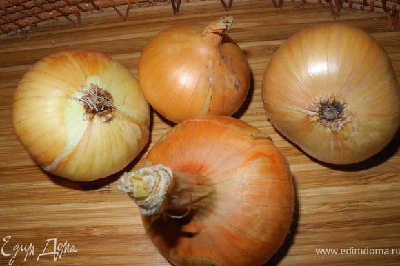 По рецепту нужно было взять 1,5 кг лука, но я решила сделать меньшую порцию и взяла 4 крупных луковицы.