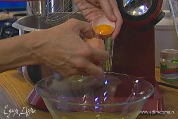 Желтки отделить от белков, белки отправить в холодильник.