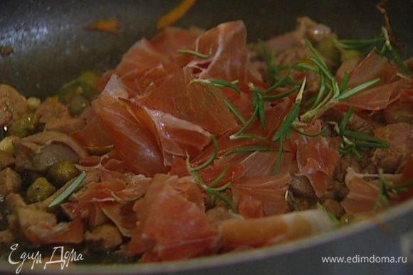 Приготовить соус: разогреть в сковороде 1–2 ст. ложки оливкового масла, выложить печенку, добавить 2 зубчика чеснока, анчоусы, каперсы, лимонную цедру, перемешать и обжаривать все в течение 3 минут, в конце добавить пармскую ветчину и 1 ч. ложку листьев розмарина.