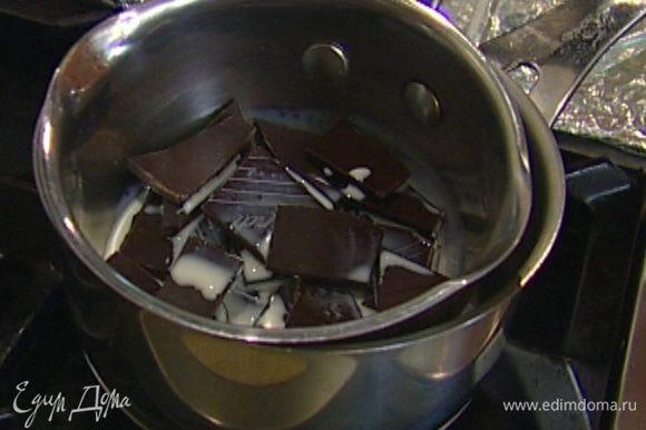 Приготовить крем: шоколад и молоко поместить в небольшую кастрюлю и растопить на водяной бане.