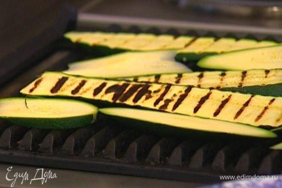 Цукини нарезать вдоль тонкими пластинками и обжарить на гриле.